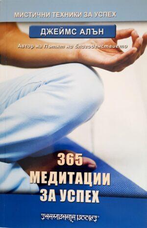 365 дни медитации за успех, Джеймс Алън