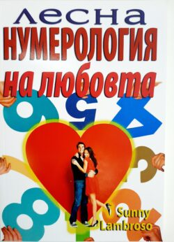 Лесна нумерология на любовта, Съни Ламброзо