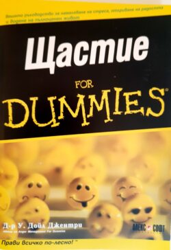 Щастие fop dummies, д-р У. Дойл Джентри