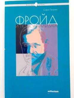 Фройд и псифоанализата, София Петрова