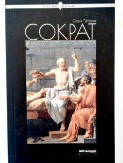 Сократ и изкуството на диалога, София Петрова