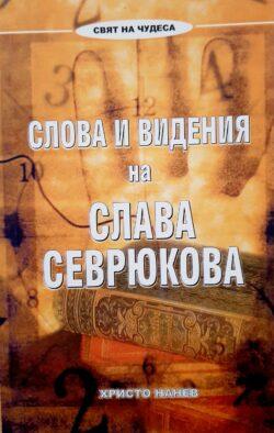 Слова и видения на Слава Севрюкова, Христо Нанев