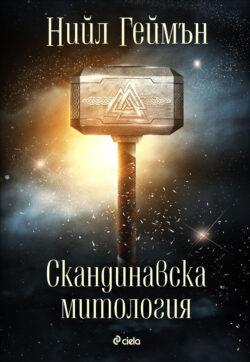 Скандинавска митология, Нийл Геймън