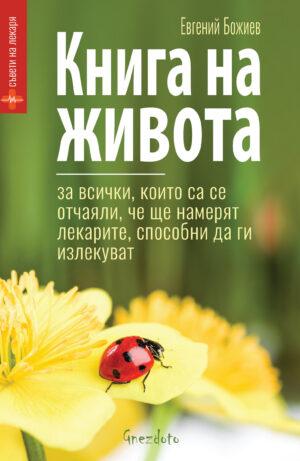 Книга на живота, Евгений Божиев