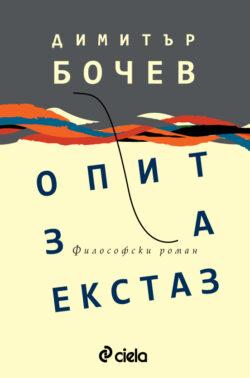 Опит за екстаз, Димитър Бочев
