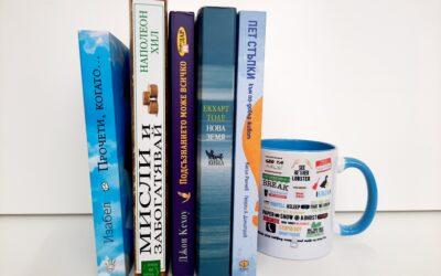 Пет книги за себеразвитие