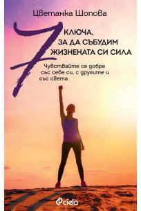 7 ключа, за да събудим жизнените си сили, Цветанка Шопова