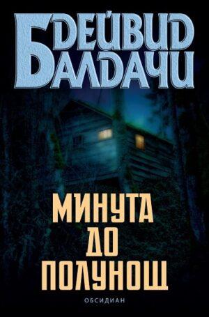 Минута до полунощ, Дейвид Балдачи