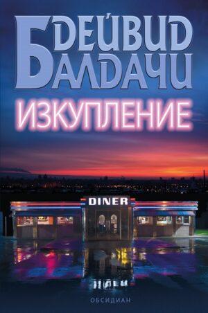 Изкупление, Дейвид Балдачи