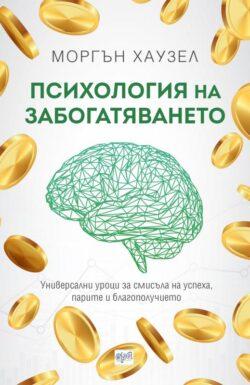 Психология на забогатяването, Моргън Хаузел