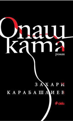 Опашката, Захари Карабашлиев