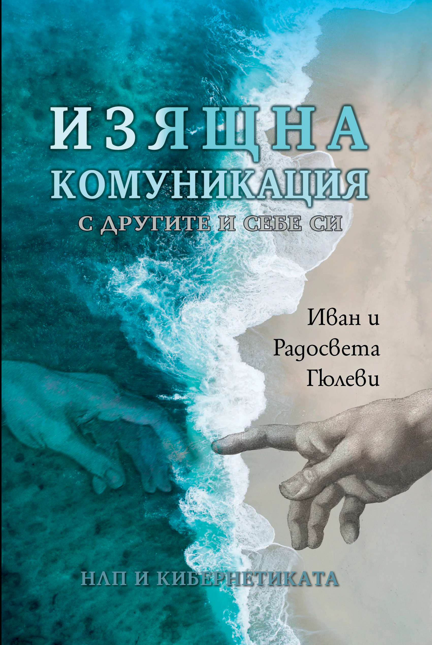 Изящна комуникациа, Иван Гюлев, Радосвета Гюлева