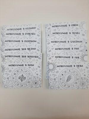 Новолунен ръкопис за желания