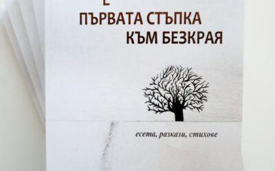 Към безкрая заедно с Кристина Митева