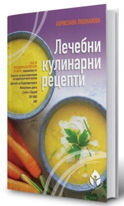 Лечебни кулинарни рецепти, Борислава Люцканова