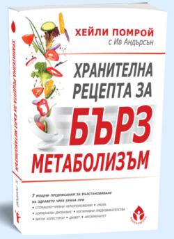 Хранителна рецепта за бърз метаболизъм, Хейли Помрой
