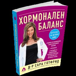 Хормонален баланс, д-р Сара Готфрид