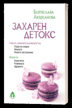 Захарен детокс, Борислава Люцканова