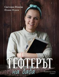 Тефтерът на баба, Светлана Илиева, Илиан Илиев