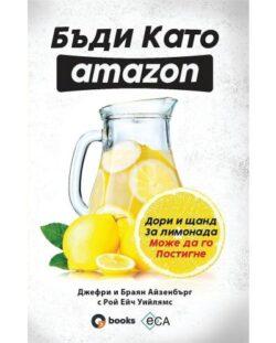Бъди като Amazon, Джефри и Браян Айзенбърг и Рой Ейч Уийлямс