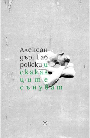 И скакалците сънуват, Александър Габровски