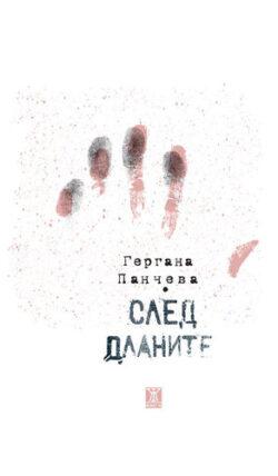 След дланите, Гергана Панчева
