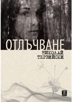Отлъчване, Николай Терзийски