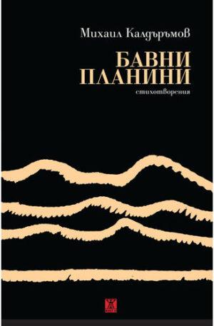 Бавни планини, Михаил Калдърмов