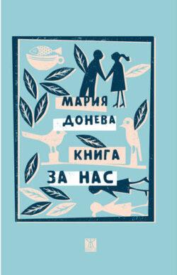 Книга за нас, Мария Донева