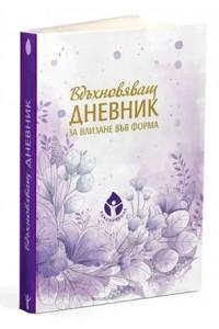 Вдъхновяващ дневник за влизане във форма, Борислава Люцканова