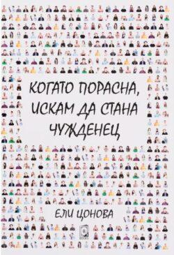 Когато порасна, искам да стана чужденец, Ели Цолова