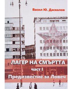 Лагер на смъртта, част I, Васил Ю. Даскалов