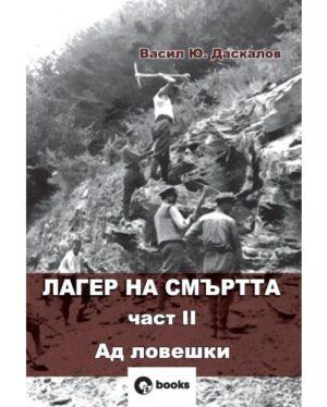 Лагер на смъртта, част II, Васил Ю. Даскалов