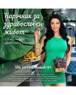 Наръчник за здравословен живот, Биляна Йотовска
