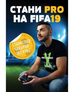 Стани PRO на FIFA 19, Станислав Чакъров - WickyBG