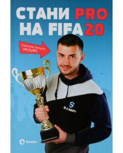 Стани PRO на FIFA 20, Станислав Чакъров - WickyBG