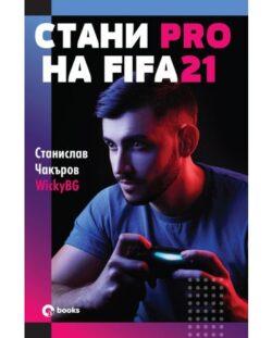Стани PRO на FIFA 21, Станислав Чакъров - WickyBG