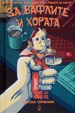 За вафлите и хората, Николаос Цитиридис