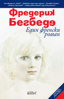 Един френски роман, Фредерик Бегбеде