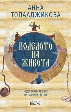 Колелото на живо, Анна Топалждикова