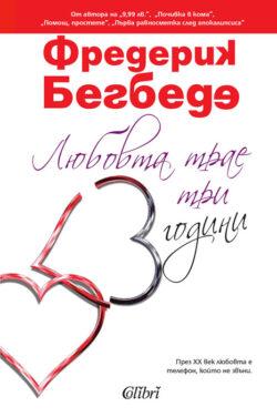 Любовта трае три години, Фредерик Бегбеде