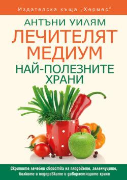 Лечителят медиум: Най - полезните храни