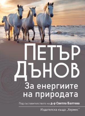 Петър Дънов: За енергиите и природата