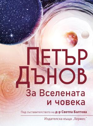Петър Дънов: За Вселената и човека