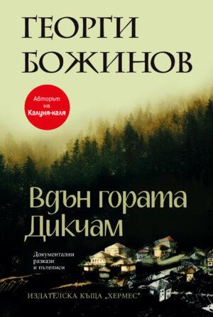 Вдън гората Дикчам, Георги Божинов