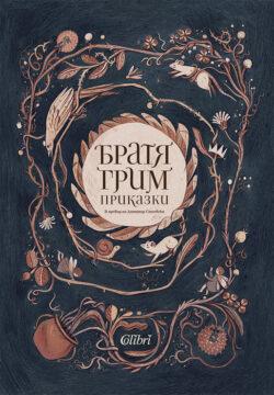 Приказки, Братя Грим