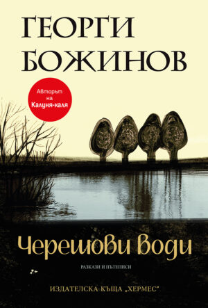 Черешови води, Георги Божинов