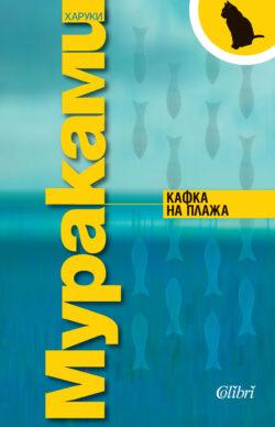 Кафка на плажа, Харуки Мураками