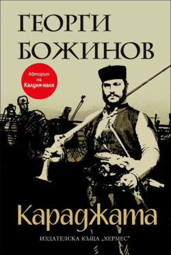 Караджата, Георги Божинов