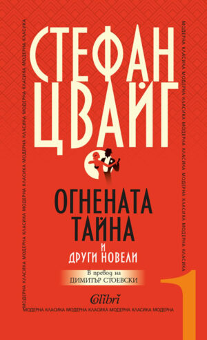 Огнена тайна и други новели, Стефан Цвайг